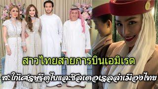 Download มูนา อัลล์ ซารูนี่ณ์ ซิลเดอเรลล่าเมืองไทย ภรรยามหาเศรษฐีดูไบ ปิดบ้านจัดงานแต่งให้ลูกชายกับสาวแอร์ฯ Video