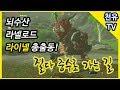 Download 젤다의 전설 라이넬 잡기 (뇌수산 + 라넬 로드 동쪽) Video