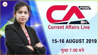 Download 15-16 August 2019 | Current Affairs Live at 7:00 am | UPSC, SSC, Railway, RBI, SBI, IBPS Video