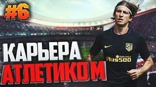 Download FIFA 17 Карьера за Атлетико Мадрид #6 - СТАРТ ЛИГИ ЧЕМПИОНОВ Video