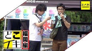 Download 【三人称】どこイキ【福岡編】 Video
