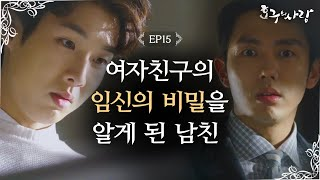 Download Hogu's Love Choi Woosik finds out about Uee's rape Hogu's Love Ep 15 Video