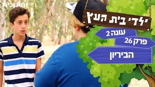 Download ילדי בית העץ עונה 2 | פרק 26 - הביריון Video