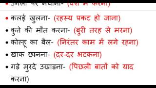 Kaan Par Ju Tak Na Rengna - Hindi Idioms Free Download Video