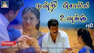 Download நன்றி சொல்ல உனக்கு | Nandri Solla Unaku | Marumalarchi | Mammootty | Devayani | Vaali | HD Video