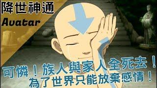 Download 【BMO講歐美動畫】 可悲的身世、沉重的負擔、天真的孩子──安 降世神通 Avatar the last airbender episode # 1 Video