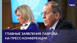 Download Главные заявления Лаврова на пресс-конференции Video
