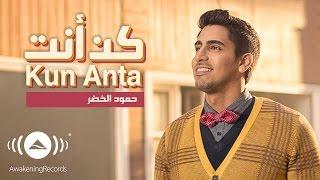 Download Humood - Kun Anta   حمود الخضر - فيديوكليب كن أنت   Music Video Video