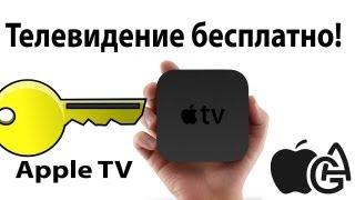 Download Alex Gech : Apple TV - Телевидение бесплатно ! Без джейла ! Video