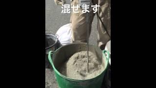 Download コンクリートの練り方 その1 Video