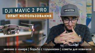 Download Dji Mavic 2 Pro [опыт использования, борьба с глушилками, советы, камера] Video