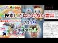 Download 【ゆっくり実況】検索してはいけない言葉 2019【Part.1】 Video