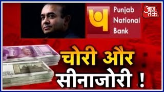 Download संबित पात्रा और अंजना ओम कश्यप के साथ देखिये बैंक घोटालों का कच्चा चिट्ठा | हल्ला बोल Video