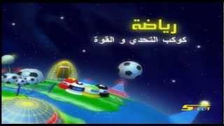 Download كوكب رياضة - سبيس تون Video