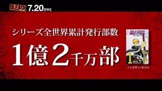Download 映画『BLEACH』1分で分かるBLEACH【HD】2018年7月20日(金)公開 Video