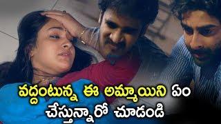 Download వద్దంటున్న ఈ అమ్మాయిని ఏం చేస్తున్నారో చూడండి - Latest Telugu Movie Scenes Video