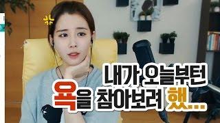 Download 김이브님♥오늘부터 욕을 하지 않겠어! Video