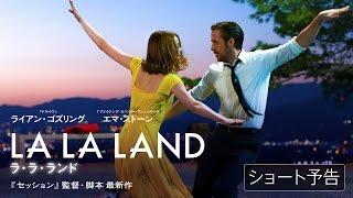 Download 「ラ・ラ・ランド」ショート予告 Video