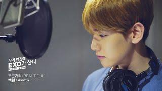 Download 백현 BAEKHYUN 두근거려 (Beautiful) (From Drama 'EXO NEXT DOOR') Music Video Video
