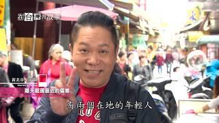 Download 【在台灣的故事】一個念頭改變全台灣 第923集 20181211 Video
