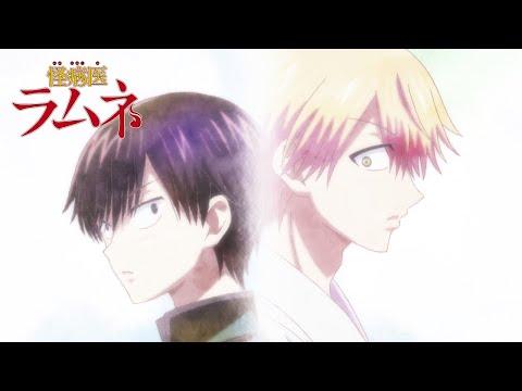 【ED】TVアニメ『怪病医ラムネ』