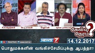 Download பொதுமக்களின் வங்கிச்சேமிப்புக்கு ஆபத்தா? | 14.12.17 | Kelvi Neram Video