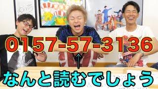 Download 【無理難題】企業の電話番号の語呂合わせ当てクイズ!!! Video