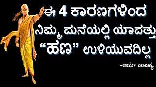 Download ಈ 4 ಕಾರಣಗಳಿಂದ ನಿಮ್ಮ ಮನೆಯಲ್ಲಿ ಹಣ ಉಳಿಯುವುದಿಲ್ಲ chanakya niti ಚಾಣಕ್ಯ ನೀತಿ Video