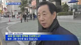 Download 새누리 탄핵서명 40명 돌파…명단 공개도 고려 Video
