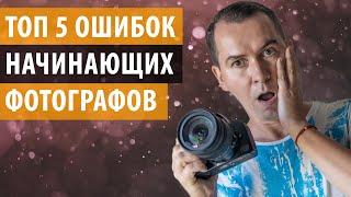 Download 5 ошибок, которые делают начинающие фотографы и их решения. Уроки фотографии Video