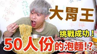 Download 【放火】肚子快撐破了...大胃王挑戰成功啦!【50人份的泡麵】 Video