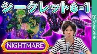 Download 実況【白猫】アストラ島ナイトメア6-1を攻略!【1島】 Video