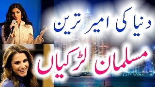 Download Dunya Ki Ameer Tareen Muslim Girls Aur Un Ki Zindagi Video