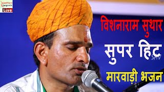 Download EK DUM NAYA MARWADI BHAJAN 2016 (विशनाराम सुथार) LIVE Video