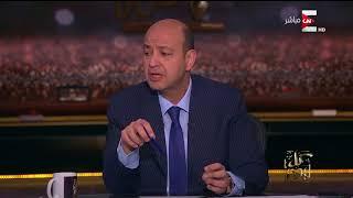 Download كل يوم - ملاحظة عمرو اديب الأولى على كشف حساب الرئيس السيسي اليوم Video