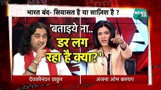 Download भारत बंद को लेकर कथावाचक देवकीनंदन पर एंकर अंजना ने किया सवालों से हल्लाबोल-EXCLUSIVE Video