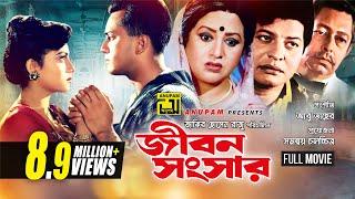 Download Jibon Songsar | জীবন সংসার | Salman Shah & Shabnur | Bangla Full Movie Video