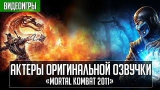 Download «Mortal Kombat» (2011) - Актеры оригинальной озвучки Video