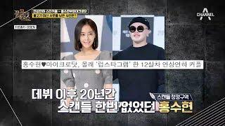 Download 홍수현, 데뷔 20년 만에 최초 스캔들?! 홍수현♥마이크로닷 커플! Video