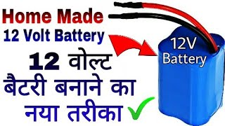 Download How to Make 12 Volt Battery ? At Home Low Cost Video