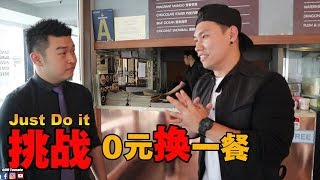 Download Steady Game【Just Do It】挑战0元换1餐 在W cafe当一名服务员 Video