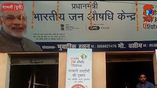Download Kairana: सस्ती दवाओं के लिए प्रधानमंत्री जन औषधि केंद्र खुला। Video