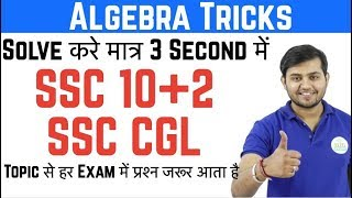 Download SSC CHSL, SSC CGL I Algebra Tricks I अब कोई भी Question Solve करे मात्र 3 Seconds में Video