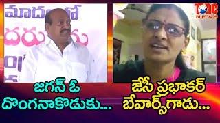 Download TDP MLA JC Prabhakar Reddy Shocking Comments On YS Jagan Mohan Reddy Video
