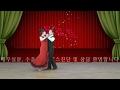 Download 부산 사교춤 배우기 (트로트) Video