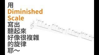Download 來用 Diminished Scale 寫出似乎很複雜的旋律吧! Video