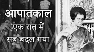 Download 1975 Emergency -in Hindi (All You Need To Know) Video