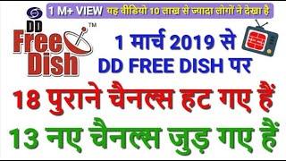 Download DD Free Dish | DD Free Dish New Channels List | DD Free Dish 1 March 2019 | FTA Channels List | Dish Video
