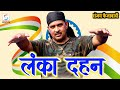Download पाकिस्तान में लंका दहन II Pakistan Me Lanka Dahan II Sanjay Faizabadi II New Album-Bharat Ke Sher Video