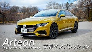 Download 【プロドライバーが乗る】Arteon R-Line 4MOTION Advance 試乗インプレッション Video